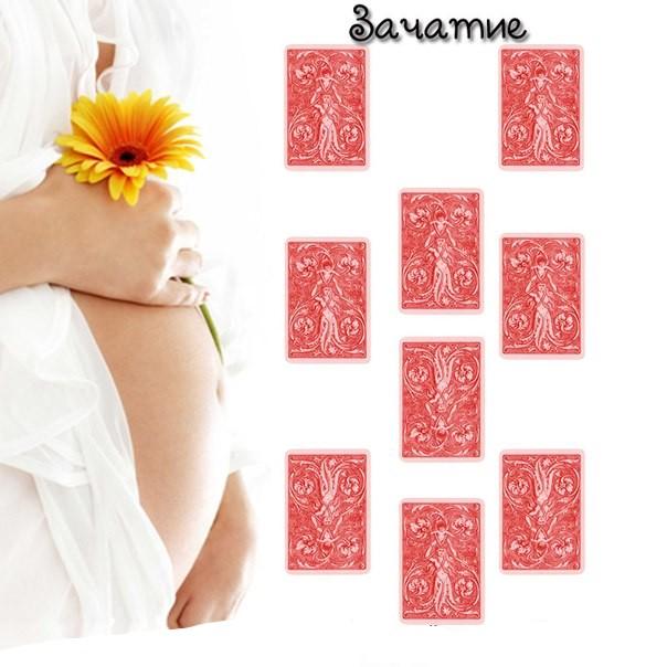 Значение карты таро на беременность