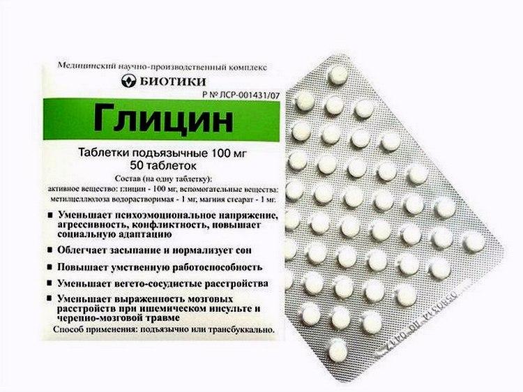 Глицин во время беременности отзывы