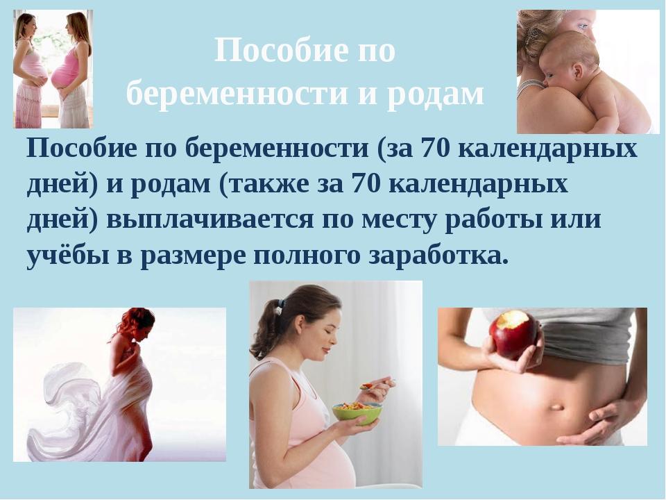 Пособия беременным и родившим