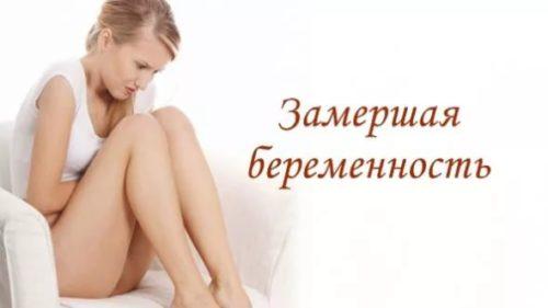 Признаки и симптомы замершей беременности причины