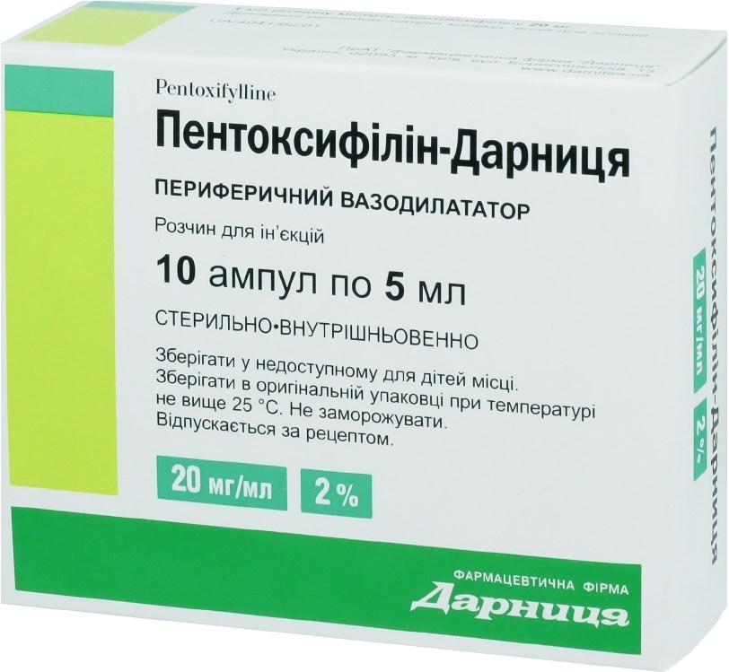 Для чего надо употреблять пентоксифиллин при гироксии плода