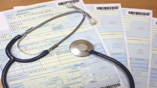 Больничный отпуск по беременности. Как получить больничный лист по беременности и родам. Как рассчитать больничный по беременности