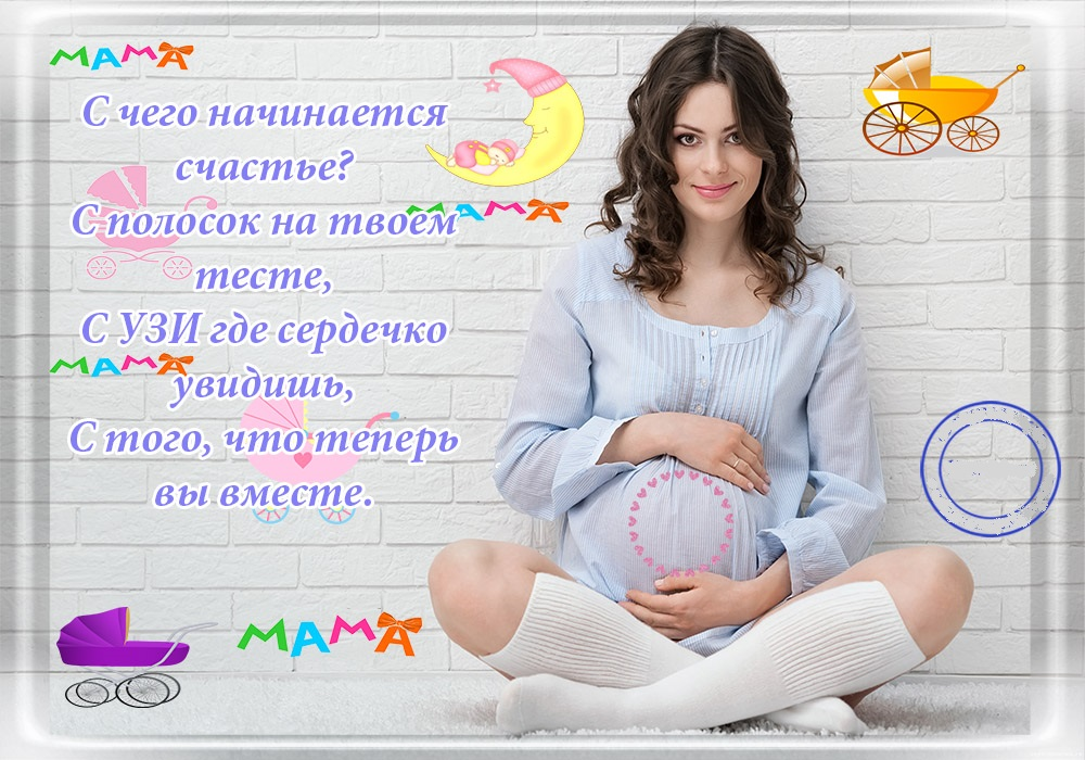 Поздравление для беременной картинки, открытки новогодние днем